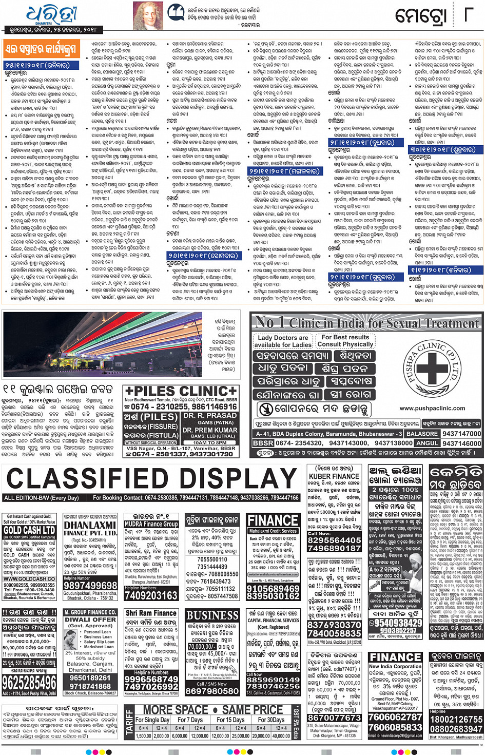 Bhubaneswar Page: 8 - Online Odia ePaper | Today Odia News Paper