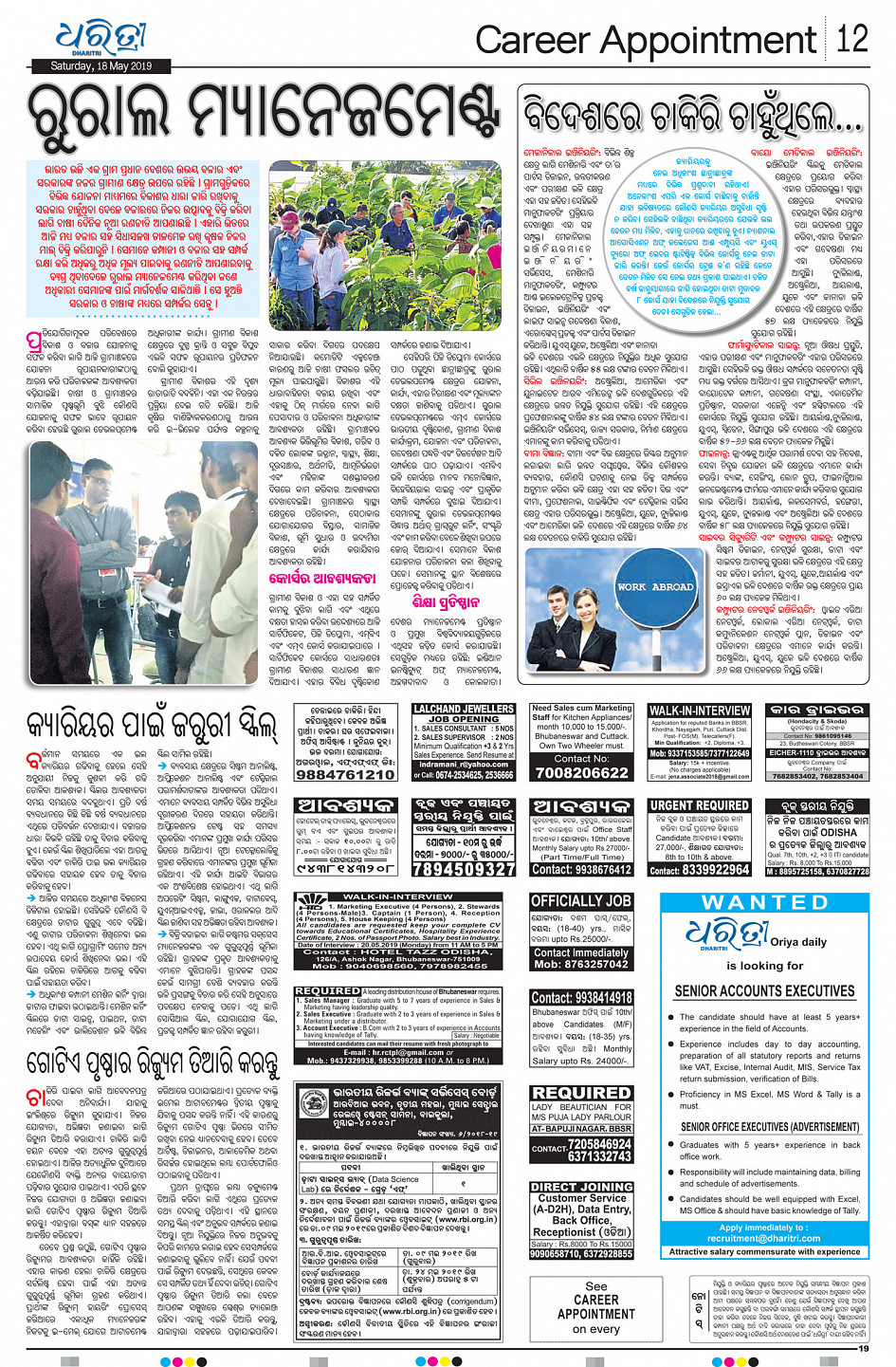 Sambalpur Page: 12 - Online Odia ePaper | Today Odia News Paper