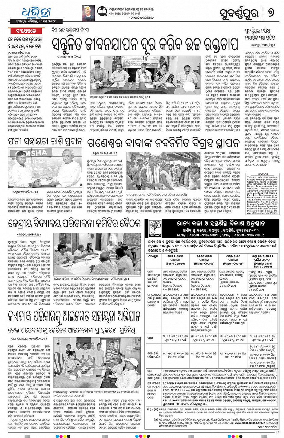 Sambalpur Page: 17 - Online Odia ePaper | Today Odia News Paper