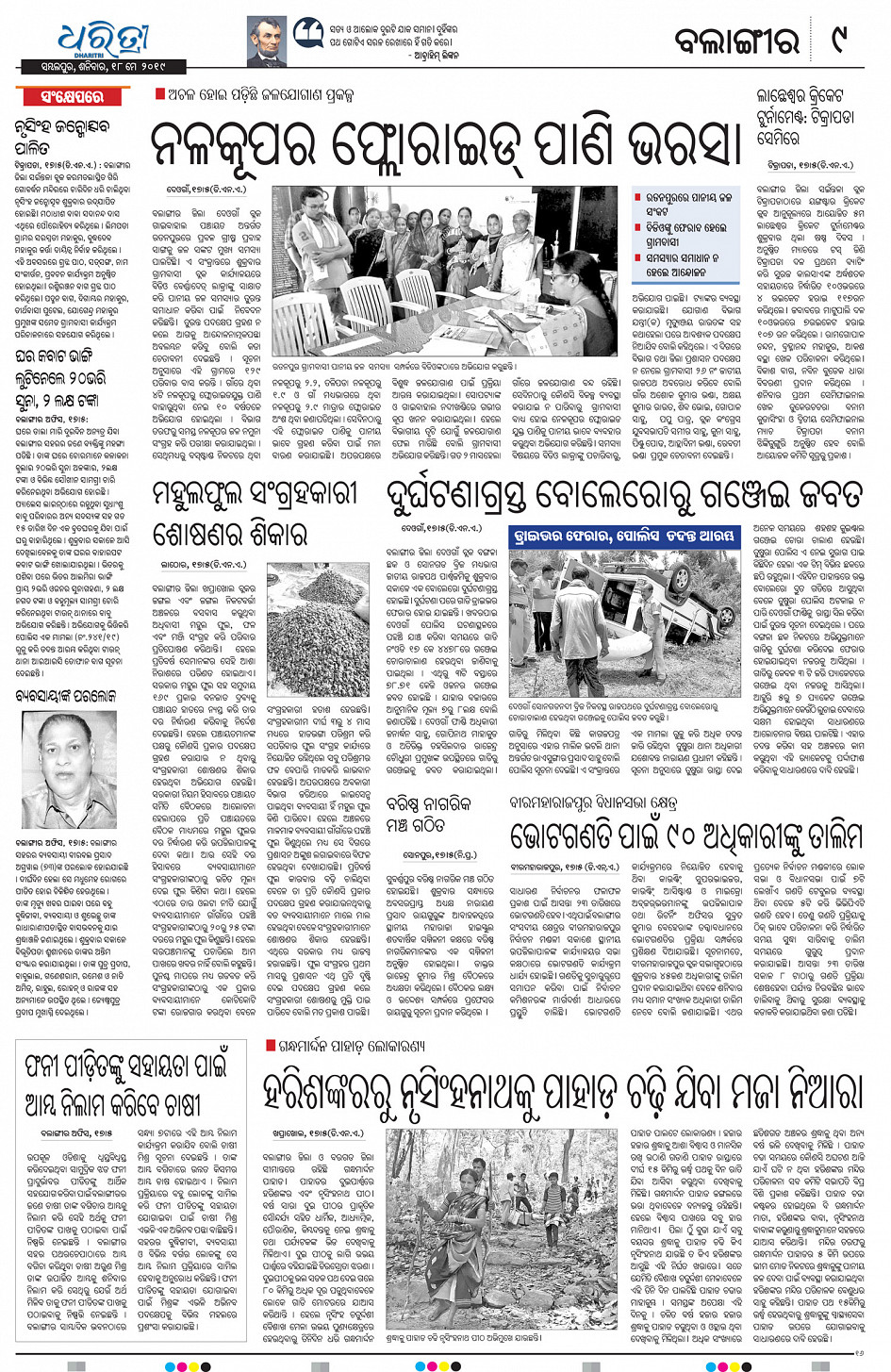 Sambalpur Page: 23 - Online Odia ePaper | Today Odia News Paper