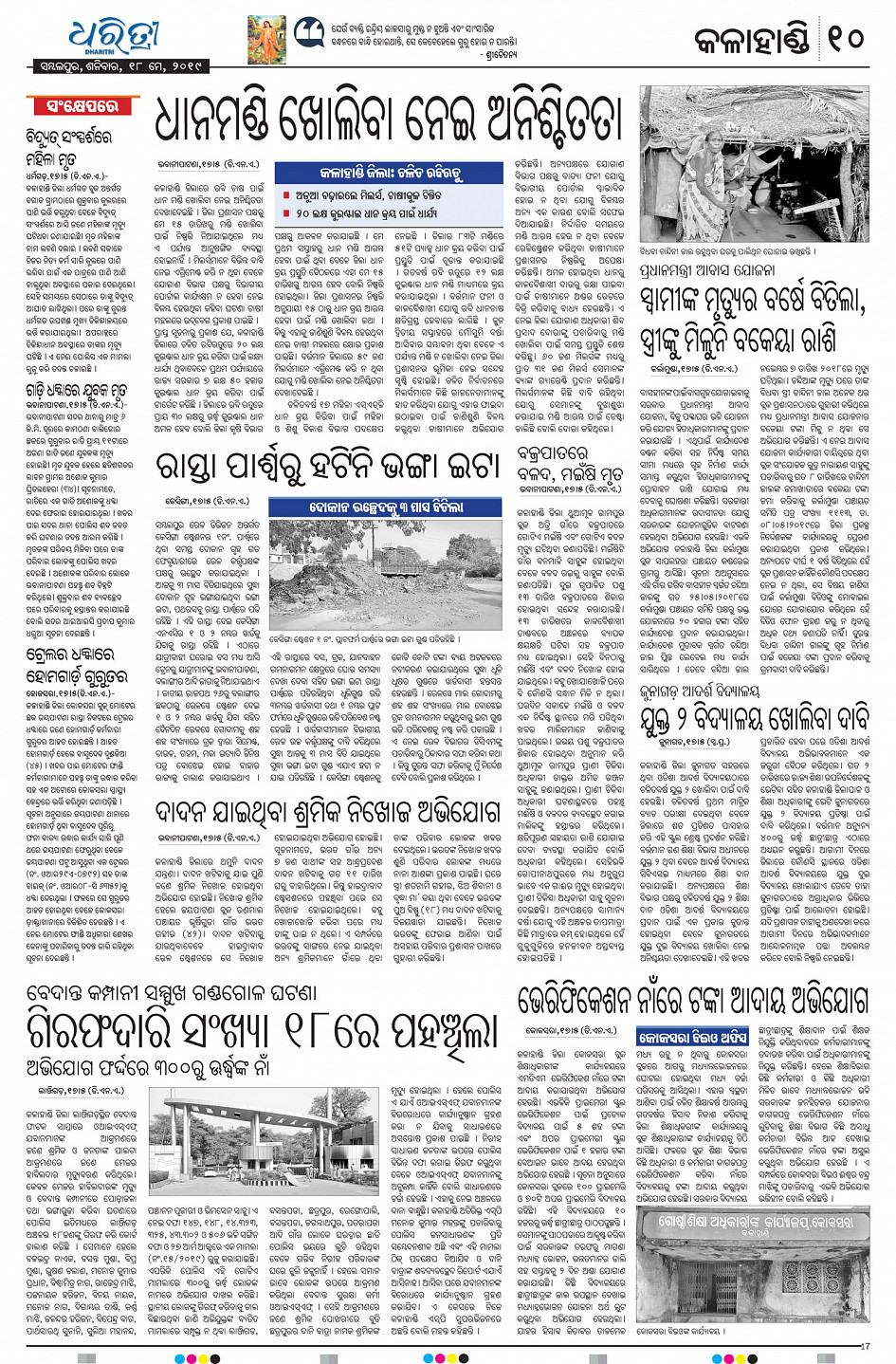 Sambalpur Page: 24 - Online Odia ePaper | Today Odia News Paper