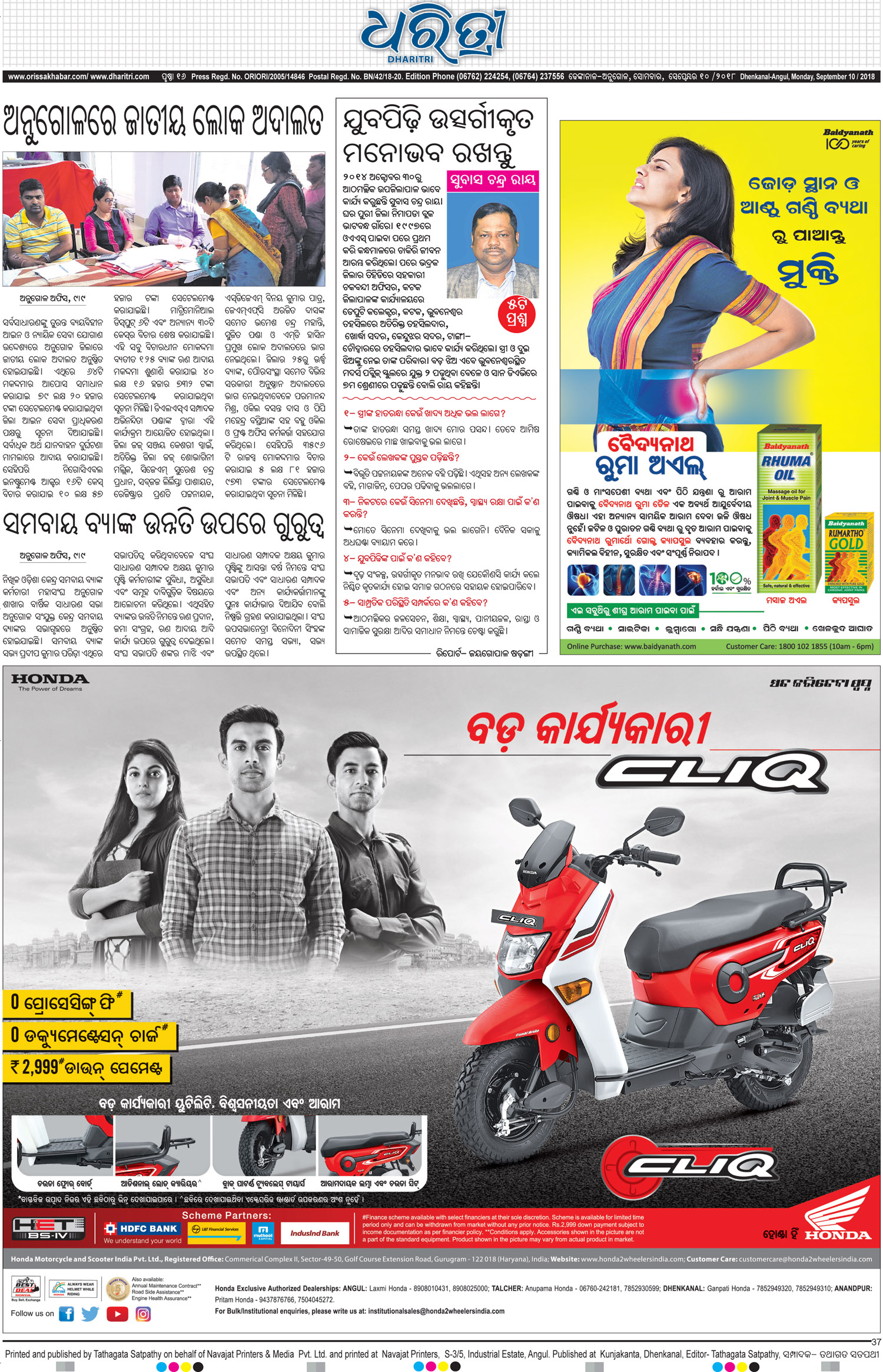 Angul Page: 16 - Online Odia ePaper | Today Odia News Paper