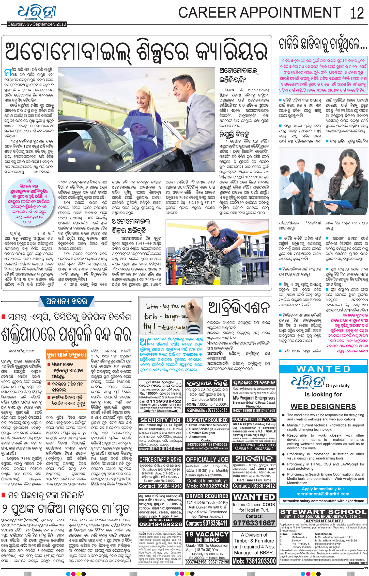 Rayagada Page: 12 - Online Odia ePaper | Today Odia News Paper