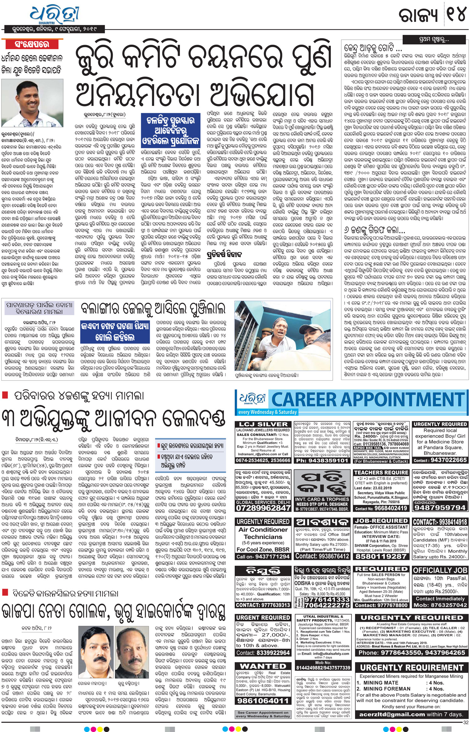 Upakula Page: 16 - Online Odia ePaper   Today Odia News Paper