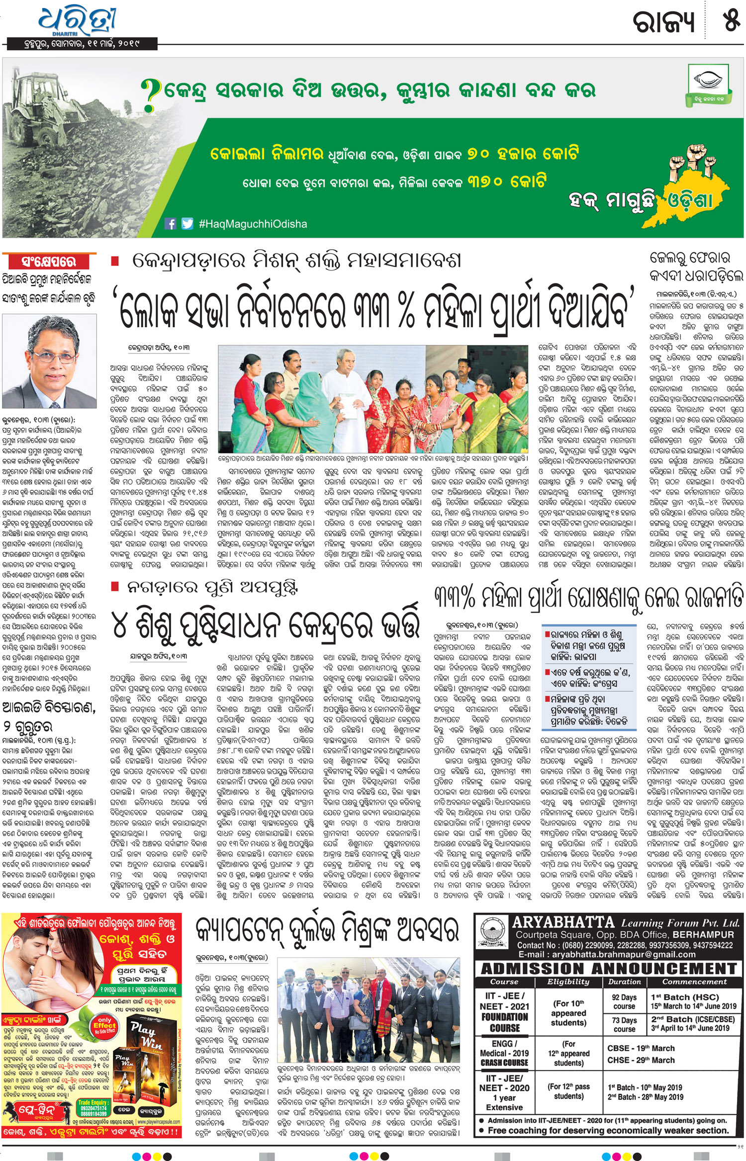 Berhampur Page: 5 - Online Odia ePaper | Today Odia News Paper