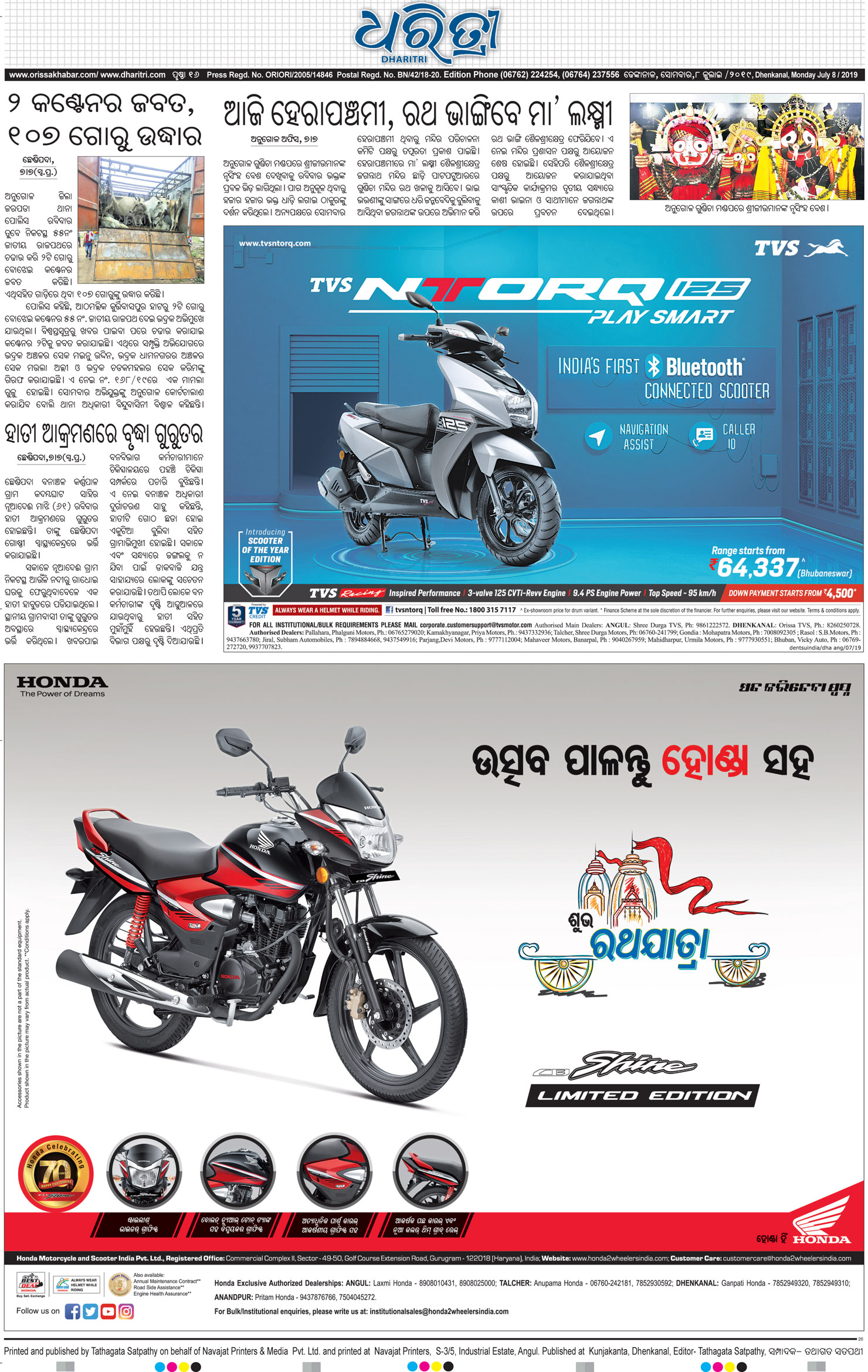 Dhenkanal Page: 16 - Online Odia ePaper | Today Odia News Paper