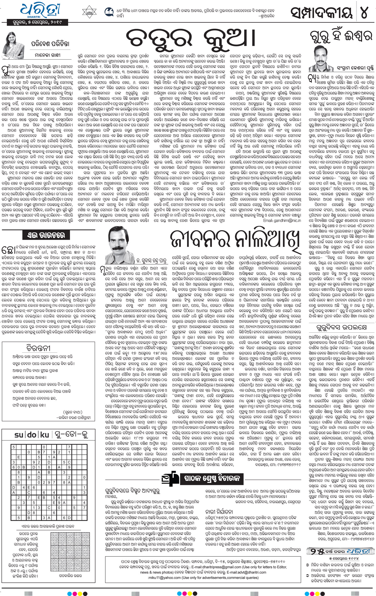 Bhubaneswar Page: 6 - Online Odia ePaper | Today Odia News Paper